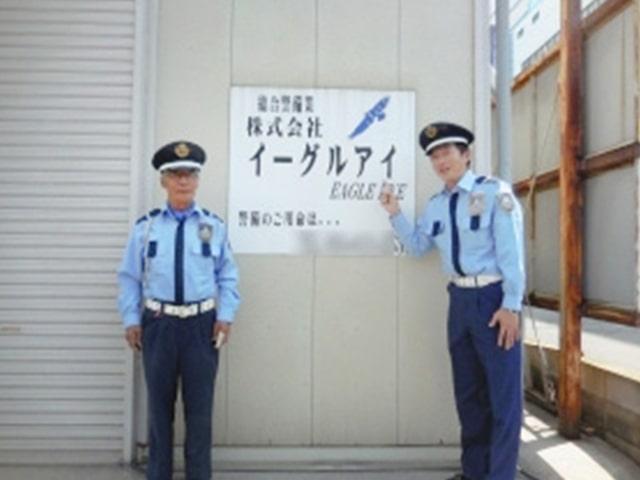 イーグルアイ 福岡の警備会社 お客様に安全・安心をお届けします